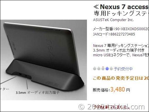 ASUSから「Nexus 7 専用ドッキングステーション」についてメールが届いた話