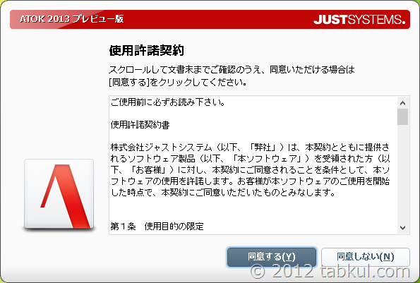 Windows 8対応「ATOK 2013」の導入レポート、初期設定まで