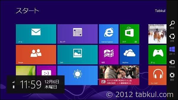 Windows 8 入門01 | 新しい「検索」はアプリからウェブまで探せて便利