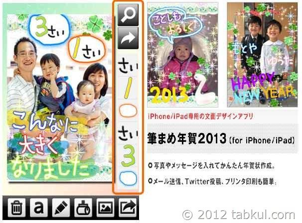 年賀状作成アプリ「筆まめ年賀2013 for iPad」登場、価格は0円