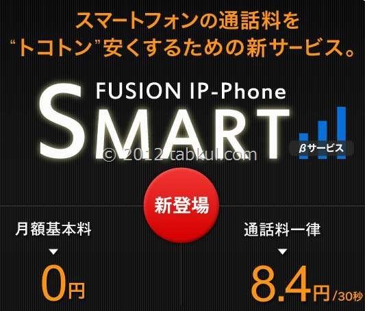 無料で050番号が取得できるサービス「FUSION IP-Phone SMART」