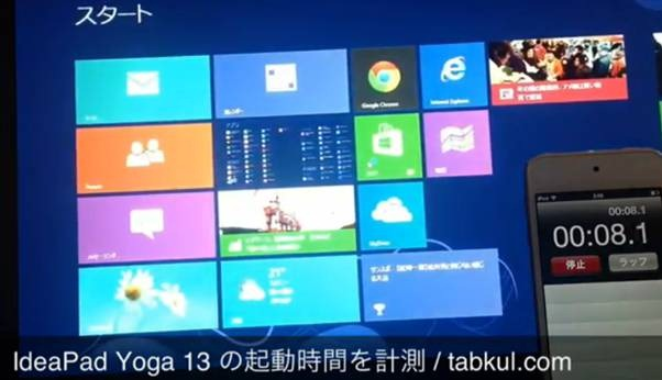 Lenovo IdeaPad Yoga 13 レビュー03 | 起動時間を測定、動画UP