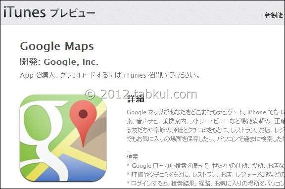 iOSアプリ版「Google Maps」がリリース!