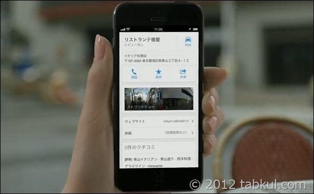 iOSアプリ「Google Maps」使い方ムービー、Scene1~3