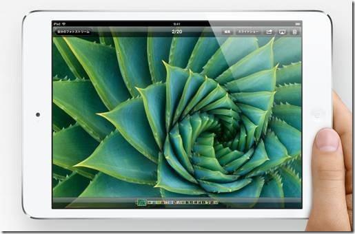 iPad mini 第2世代 は Retina 搭載かも知れない話