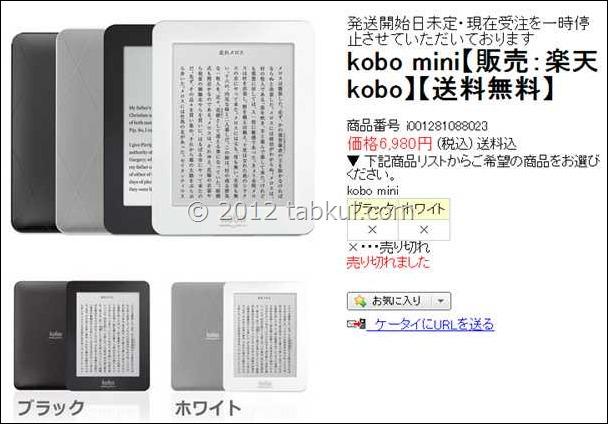 楽天「kobo mini」、発売予定日 に 出荷延期へ
