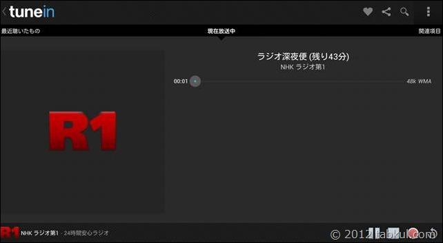 有料アプリ 99円のラジオ「Tuneln Radio Pro」をインストール、と感想