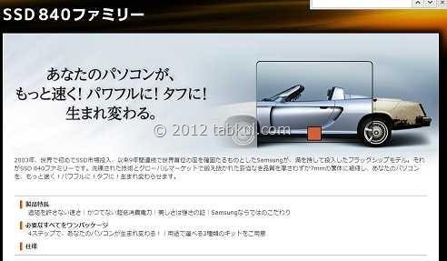 VivoBook X202E 購入レビュー | SSD化用のディスクを注文、何故ソレか