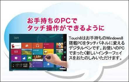タッチパネル化 | ペン型マウス「Touch8」を12月末より発売、価格ほか