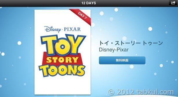 iTunes 12 DAYS プレゼント 7日目 短編映画2本「トイ・ストーリー トゥーン」