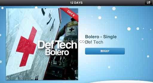 iTunes 12 DAYS プレゼント 8日目 音楽「Bolero / Def Tech」