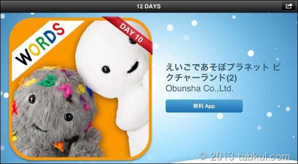 iTunes 12 DAYS プレゼント 10日目 アプリ「えいごであそぼプラネット ピクチャーランド(2)」