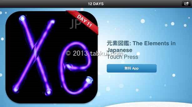 iTunes 12 DAYS プレゼント 11日目 アプリ「元素図鑑」