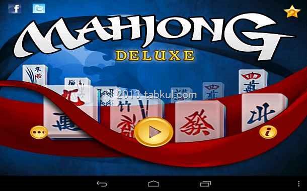 通常 99円のAndroid アプリ「Mahjong Deluxe HD」の使用レビュー