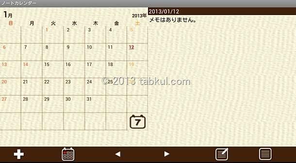 通常 120円のAndroid アプリ「ノートカレンダー(メモ)」の使用レビュー