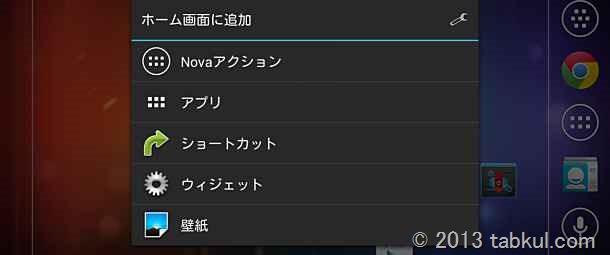 Nexus 7 レビュー | 「Nova Launcher」の使い方 02 【ホーム画面の追加、設定編】 / ホームアプリ