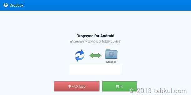 Dropbox支援アプリ「Dropsync」の使い方、インストールから自動同期の設定まで