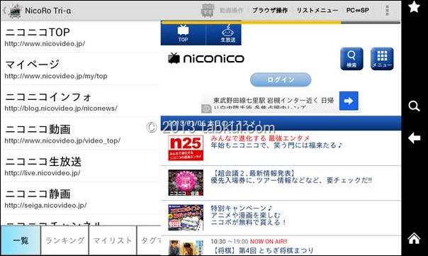 Kindle Fire HD レビュー 38   ニコニコ動画を NicoRo で見る方法、インストールから起動まで