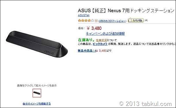 純正 Nexus 7用 ドッキングステーションがAmazonで販売されてた話、返品ルール適用外?