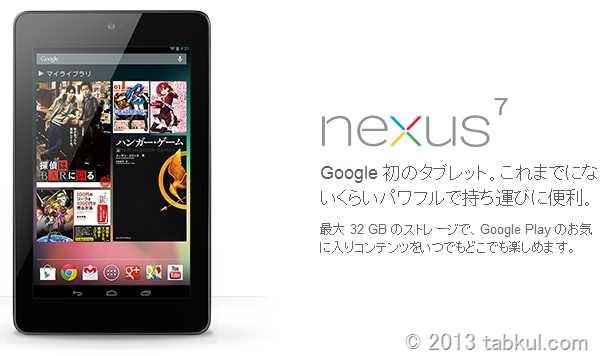 (値下げ情報)Nexus 7 Wi-Fiモデルが 15,800円に、じゃんぱらの数量限定セール