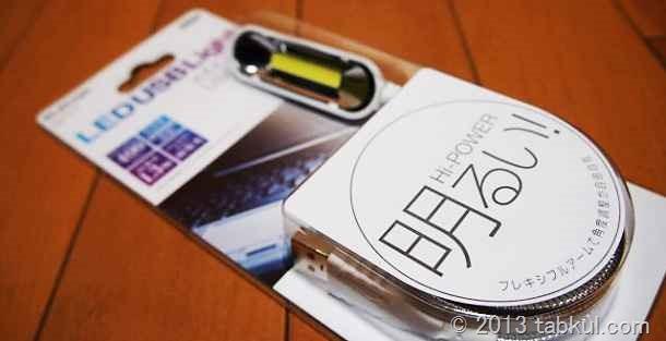 LED USBライト が到着、開封レビュー「エレコム LEC-USB1N01編」