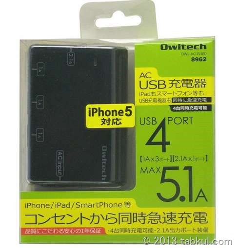高出力(5.1A) USB充電器「OWL-ACUS4」を注文、選んだ理由