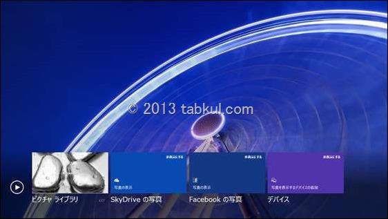 Windows 8 入門03 | 画像の表示を フォト から フォト ビューアー へ変更する