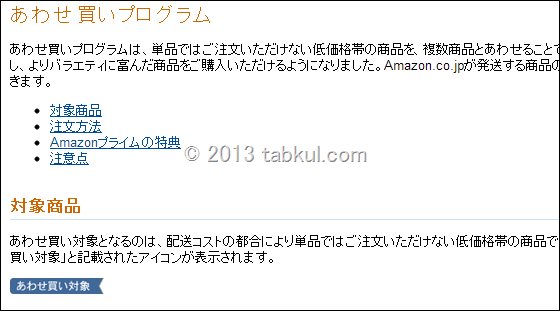 Amazon 送料無料を一部廃止、「あわせ買いプログラム」を導入(プライム会員も対象)