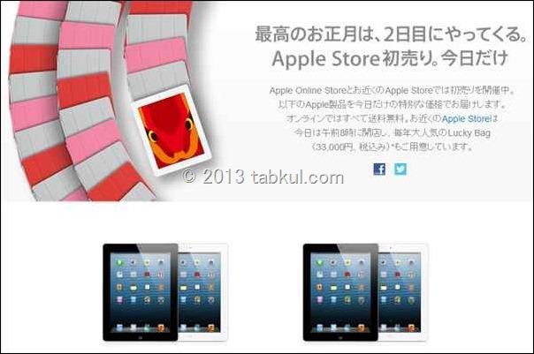 オンラインストアで 1日限定!Apple Store 初売りセール開催中