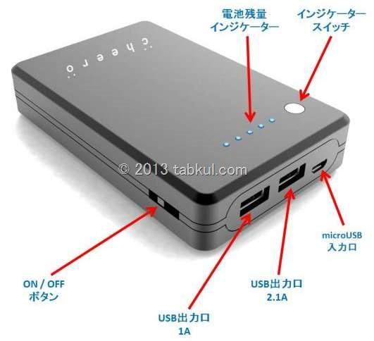 格安な 大容量モバイルバッテリー「cheero Power Plus」を注文、使い方を覚える