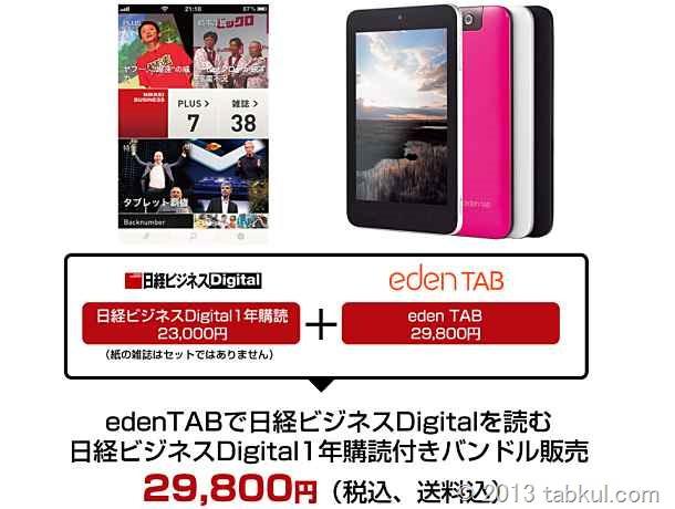7インチ edenTAB 付き、日経ビジネスDigital の年間購読料 29,800円は安いのか