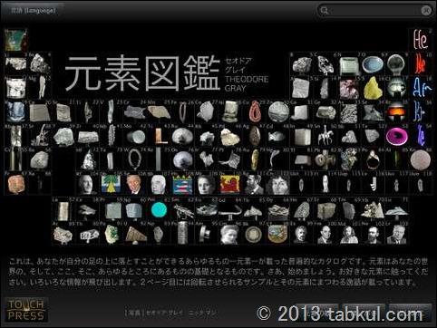 通常1,200円のiOSアプリ「元素図鑑」が無料セール中
