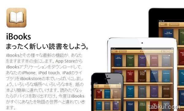 Appleが日本の電子書籍を販売開始か、大手出版社と大筋合意で約8万冊見込み