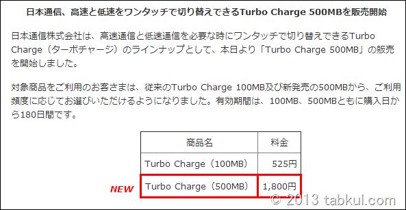 日本通信が Turbo Charge 500MBプラン 1800円を発表 / 対応SIMとアプリ使用方法の動画など