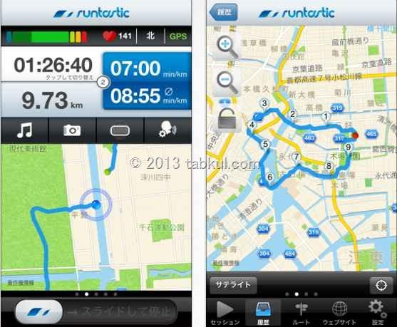 GPS ランニング支援アプリ「runtastic PRO」450円 が 無料セール中 / iOS