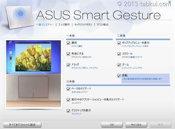 VivoBook X202E レビュー14 | ASUS Smart Gesture でタッチパッドのチャームをオフに設定する