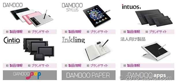 ワコム、電子ペン技術でSamsungと資本・業務提携へ