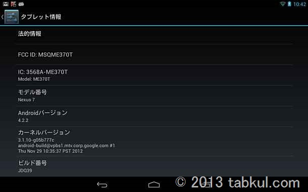 Nexus 7 を Android 4.2.2 (JDQ39) へ手動アップデートする方法