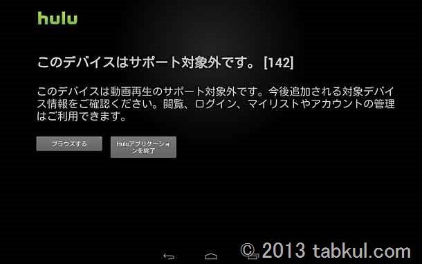 Nexus 10 レビュー 04 | hulu 視聴に挑戦、英語版 Flash を導入した話