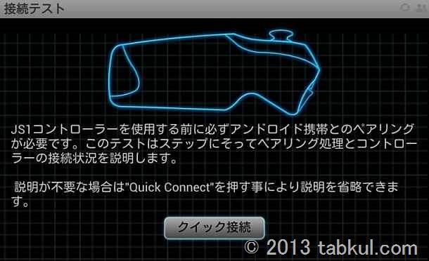 ゲームコントローラー BSGPJS1 を「JS1 Quick Start Application」で接続する