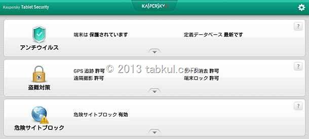カスペルスキー 2013 レビュー 01 | インストールから初期設定まで