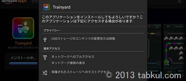 価格 266円のAndroid アプリ「Trainyard」の試用レビュー