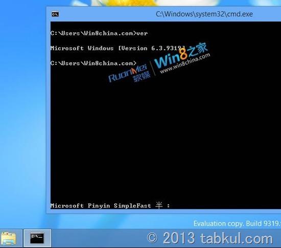 Windows Blue 8月リリースか、7~8インチ端末へ対応ほか