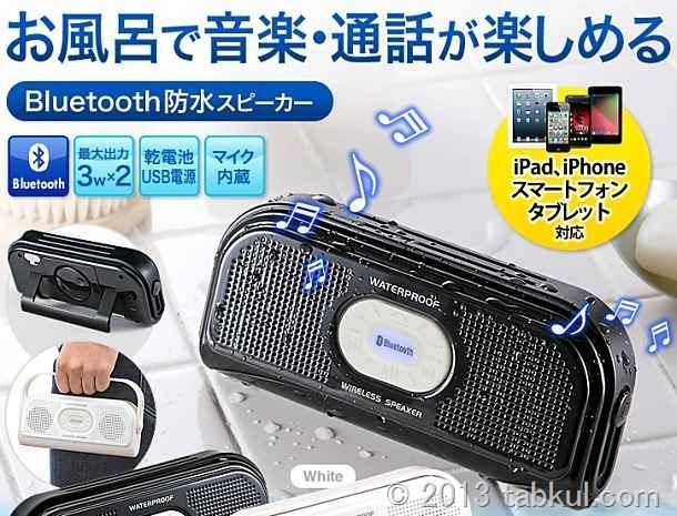 Bluetooth防水スピーカー「400-SP039」が発売、スペックと機能を調べる