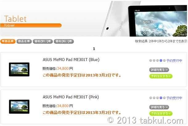 ASUS、Tegra 3搭載 10.1インチ「MeMO Pad ME301T」を3/2日本発売へ