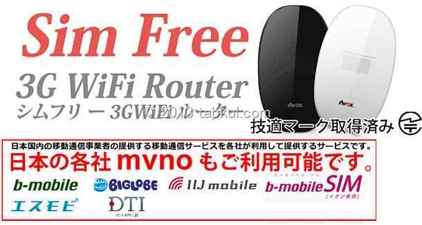 SIMフリー モバイルルーター「AWR-100」発売開始、価格は9,800円