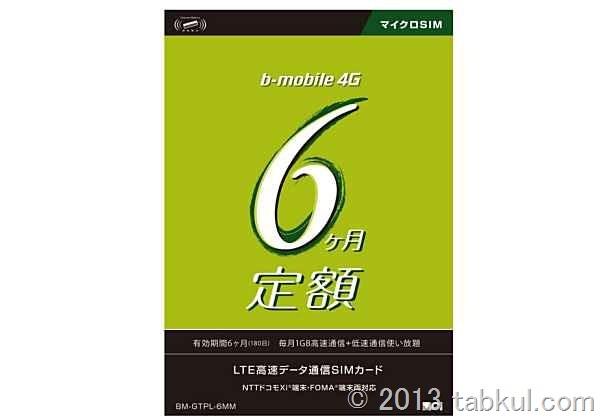 b-mobile 「6ヶ月定額SIM」がアマゾンで2/28発売、1ヶ月あたり約2483円。