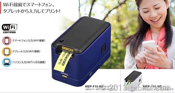 スマホ や タブレットから印刷!Wi-Fi ラベルプリンタ「MEP-F10」を発表