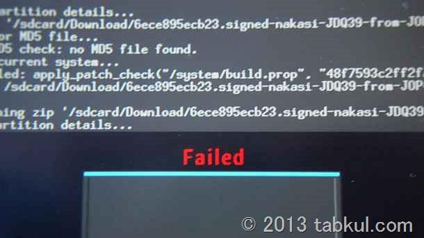 Nexus 7 の Android 4.2.2 (JDQ39)アップデート失敗、build.prop でエラー。