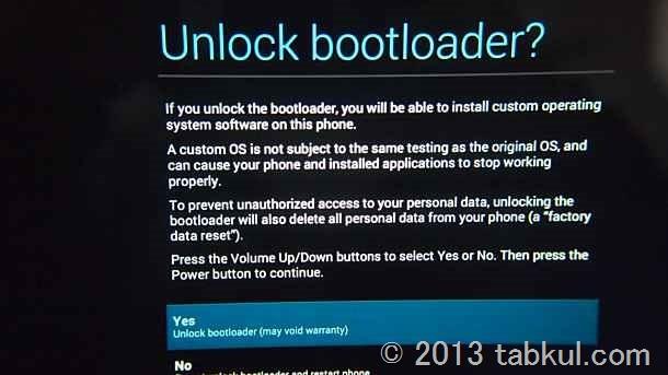 Nexus 10 レビュー 14 | root化(前編) bootloader を アンロックする方法